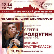 Master classes by Sergei Roldugin (cello)