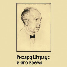 A new book about Richard Strauss