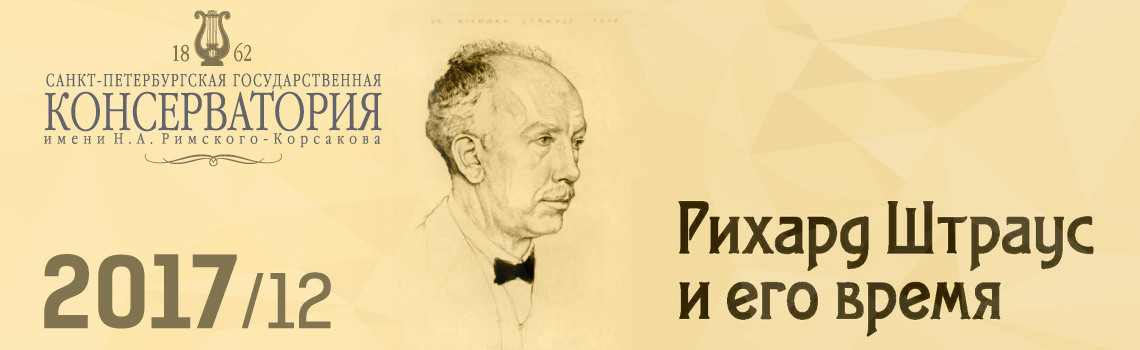 A collection of articles by the Department of the History of Foreign Music about Richard Strauss was published